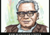 Ram Manohar Lohiya | Information,Work and Biography |